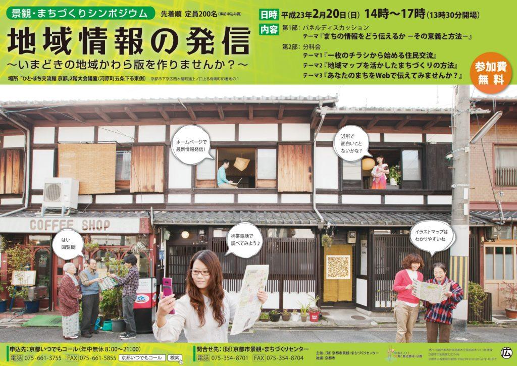 京都市景観・まちづくりセンター 地域情報の発信 ポスター