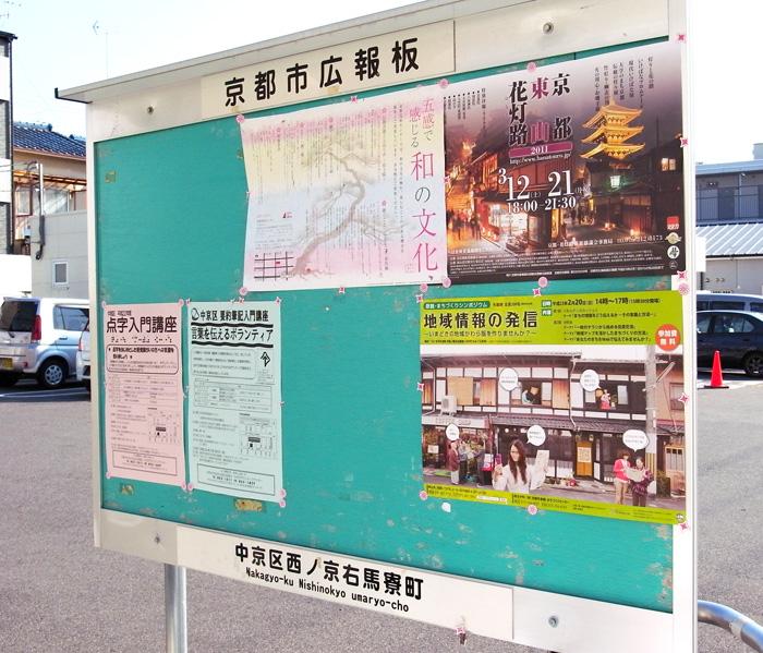 京都市景観まちづくりセンター 地域情報の発信