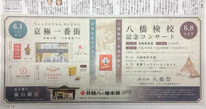 井筒八ツ橋本舗京極一番街