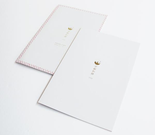 京都和婚2018 パンフレット制作