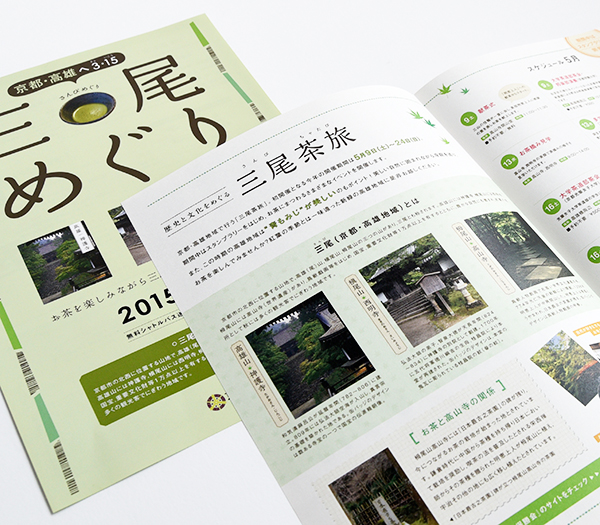 右京区役所・高雄保勝会 地域活性プロジェクト