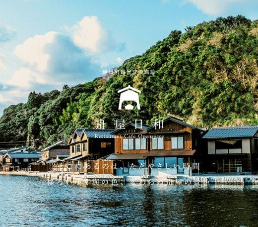 京都府伊根町観光交流施設「舟屋日和」