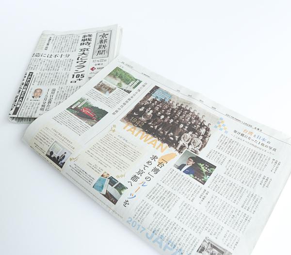 2017年12月22日京都新聞 朝刊10段記事広告