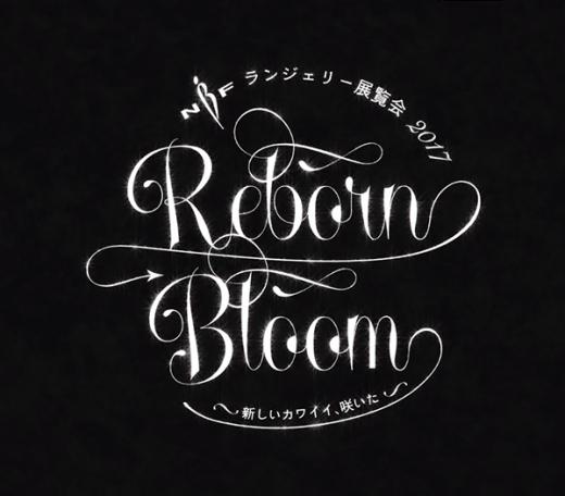 『Reborn → Bloom ~新しいカワイイ、咲いた~ NBFランジェリー展覧会2017』案内用動画制作