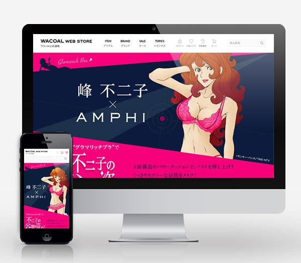 ワコールウェブストア「峰不二子×AMPHI」LP制作