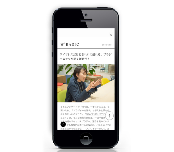 ワコール公式アプリ「WACOAL CARNET」コンテンツページ制作