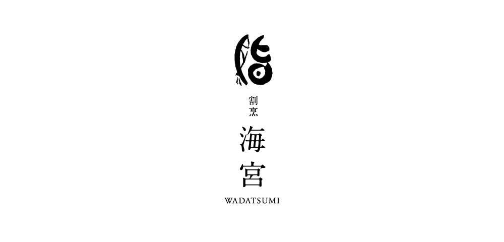 鮨割烹レストラン「海宮」のロゴ