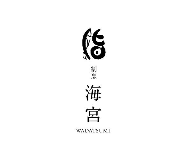 鮨割烹レストラン「海宮」ロゴ制作