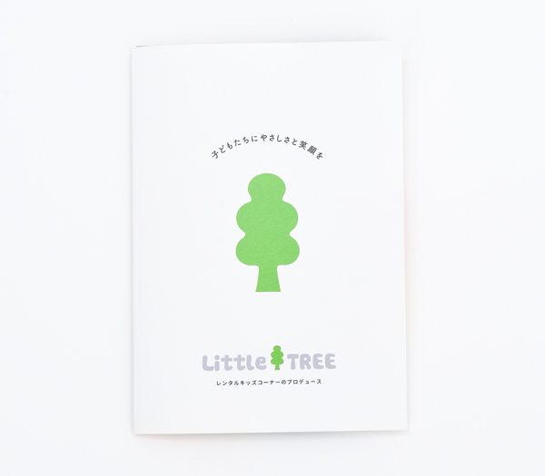 LittleTREE事業紹介リーフレット制作