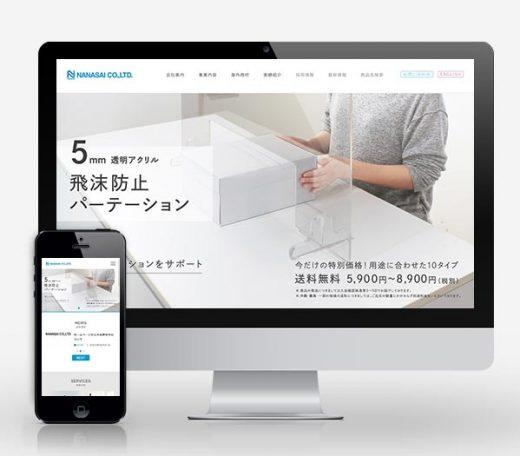 株式会社七彩コーポレートサイト制作