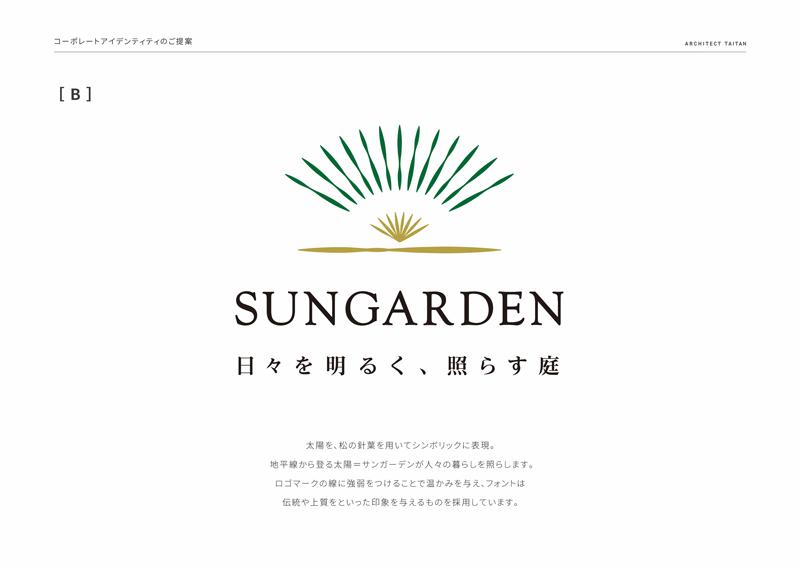 株式会社サンガーデン様のロゴリニューアル